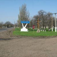 Въезд в Казанку со стороны Кривбаса, Казанка