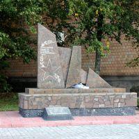 Memorial. Мемориал воинам, погибшим за пределами родной земли., Новый Буг