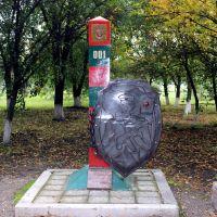 Памятник пограничникам всех времён в Новом Буге., Новый Буг