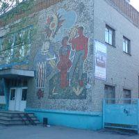 Мозайка времён СССР, Очаков