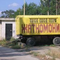 Жатномониш, Очаков