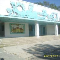 Клуб рядом с Майским, Очаков