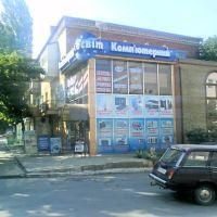 """""""Всесвит"""" ул. Грушевского., Первомайск"""