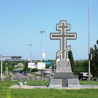 г. Первомайск. Поклонный крест., Первомайск