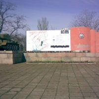 У танка, Снигиревка