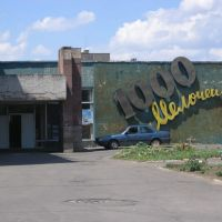 """магазин """"1000 мелочей"""", Южноукраинск"""