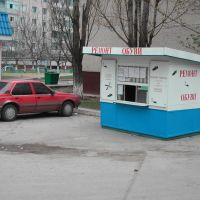 Ремонт обуви., Южноукраинск