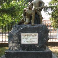 Памятник комсомольцам напротив ДК, Ананьев
