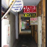 Balt Shop bb, Балта