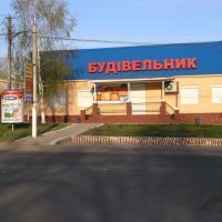 Торговый центр, Березовка