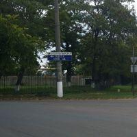 Указатели на Одессу и на Киев, Березовка