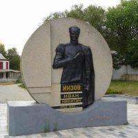 Памятник И.Н.Инзову, Болград