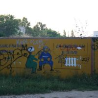 Граффити у школы, Измаил