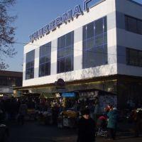 Central Shop, Измаил