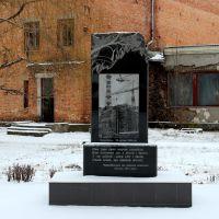 Мемориал жертвам Чернобыльской катастрофы., Кодыма