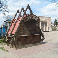 Киоск Кодымский Каравай, Кодыма