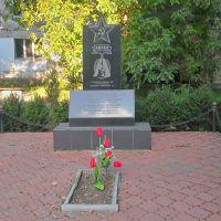Памятник Афганцам, Кодыма