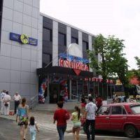 "universam ""Kopijka"", Котовск"