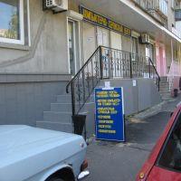 Крыльцо редакции, Котовск
