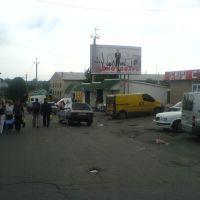 Рядом с базаром, Котовск