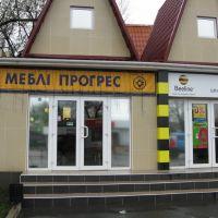 Мебель прогресс, 50 лет октября 68, Котовск