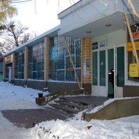 Почтовое отделение связи, Овидиополь