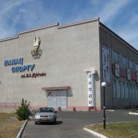 ►Дворец спорта им. Дукова, Овидиополь