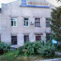 ОВИДИОПОЛЬВИНО, Овидиополь