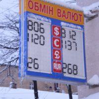 Замороженый курс, Одесса