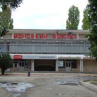 Морской вокзал, Рени