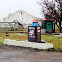 Колобок - символ американской компании BUNGE., Сарата