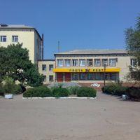 Пошта), Сарата