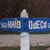 Одеса / Київ, Ширяево