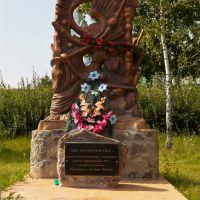 Памятник - Ликвидаторам аварии на Чернобыльской АЭС, скульпт. Ю.Курилин, 2003 г., Великая Багачка