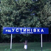 рзд.Устиновка, Глобино