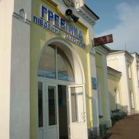 Вокзал, Гребенка