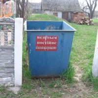 Следят даже за мусоркой:), Диканька