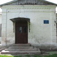 школа, Зеньков