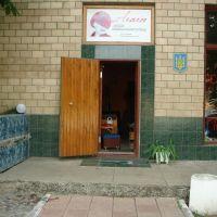 Парикмахерская Лидия, Карловка