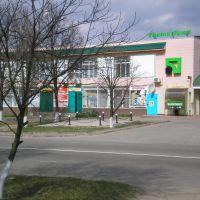 Приватбанк, Кобеляки