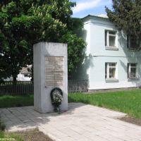 Памятный знак, Котельва