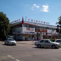 ЦУМ, Лубны