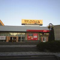 Кинотеатр Киевская, Лубны