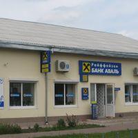 Машевское отделение Райффайзен Банк Аваль, Машевка