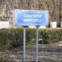 Санаторий, Миргород