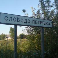 Въезд, Оржица