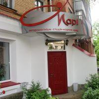 Имидж-студия Мари, Полтава