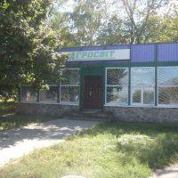 Agrosvět, Решетиловка