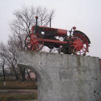 памятник тактору, Семеновка