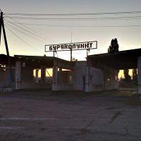 Бурякопункт, Семеновка